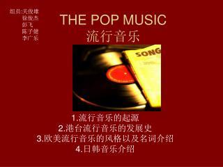 THE POP MUSIC 流行音乐