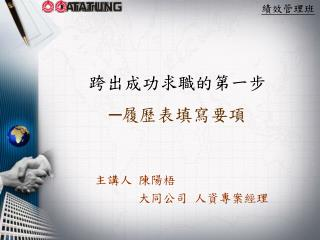 主講人 陳陽梧             大同公司 人資專案經理
