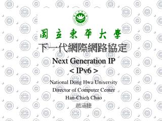 Next Generation IP < IPv6 >