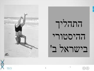 התהליך ההיסטורי בישראל ב'