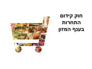 חוק קידום התחרות בענף המזון