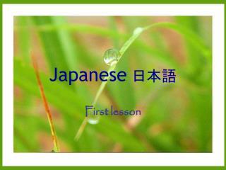 Japanese 日本語