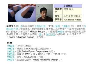 經歷 1956 年 -  出生於山梨縣。  1980 年 -  畢業自多摩美術大學工業設計系。  1980 年 -  任職  Seiko Epson Corporation  公司。