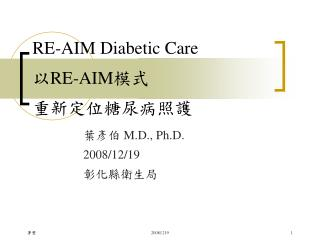RE-AIM Diabetic Care 以 RE-AIM 模式 重新定位糖尿病照護
