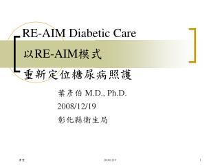 RE-AIM Diabetic Care 以 RE-AIM 模式 重新定位糖尿病照護