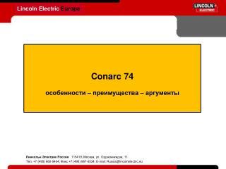 Conarc  74 особенности – преимущества  –  аргументы