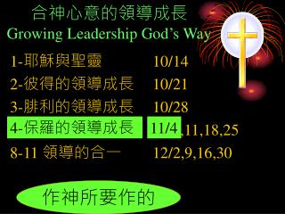 合神心意的領導成長 Growing Leadership God's Way