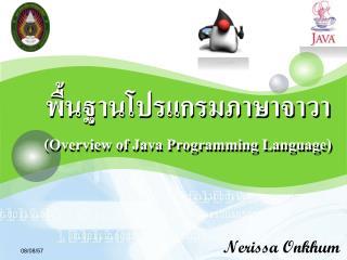 พื้นฐานโปรแกรมภาษาจาวา (Overview of Java Programming Language)