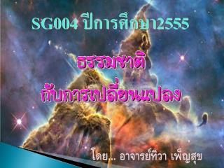 SG004  ปีการศึกษา 255 5