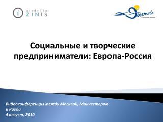 Социальные и творческие предприниматели: Европа-Россия
