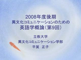 2008 年度後期 異文化コミュニケーションのための 英語学概論(第 9 回)