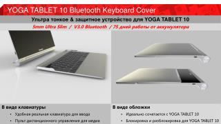 YOGA TABLET 10 Bluetooth Keyboard Cover