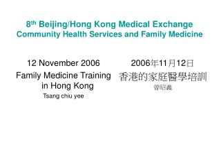 8 th  Beijing/Hong Kong Medical Exchange Community Health Services and Family Medicine