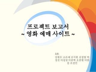 프로젝트 보고서 ~  영화 예매 사이트  ~