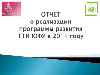 ОТЧЕТ о реализации программы развития ТТИ ЮФУ в 2011 году
