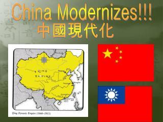 China Modernizes!!!