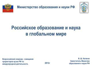 Всероссийский семинар - совещание  проректоров вузов РФ по международной деятельности.