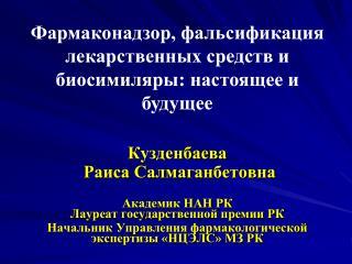 Кузденбаева  Раиса  Салмаганбетовна Академик НАН РК Лауреат государственной премии РК