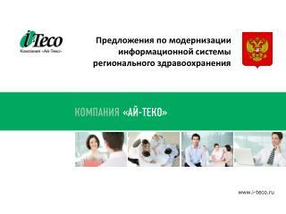Предложения по модернизации информационной системы регионального здравоохранения