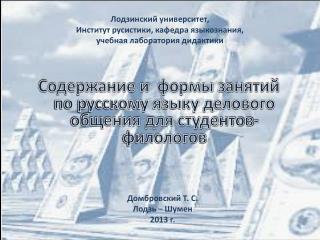 Лодзинский университет,  Институт русистики, кафедра языкознания,  учебная лаборатория дидактики