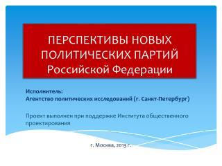 ПЕРСПЕКТИВЫ НОВЫХ ПОЛИТИЧЕСКИХ ПАРТИЙ Российской Федерации