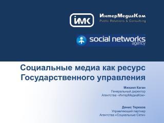 Социальные  медиа как ресурс Государственного управления