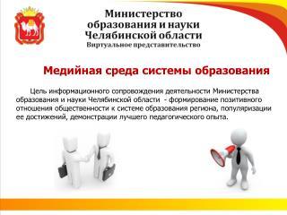 Министерство  образования и науки  Челябинской области Виртуальное представительство