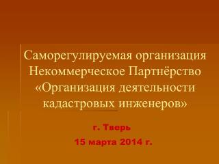г. Тверь  15 марта 2014 г.