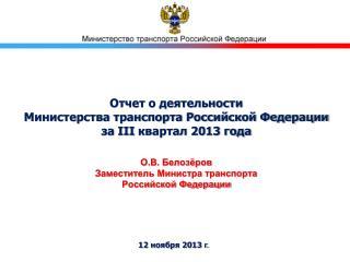 Отчет о деятельности  Министерства транспорта Российской Федерации за  III  квартал 2013 года