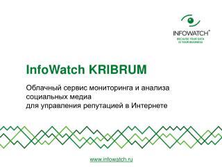 InfoWatch KRIBRUM