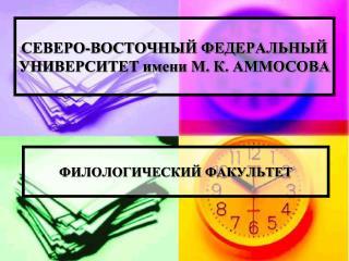 СЕВЕРО-ВОСТОЧНЫЙ ФЕДЕРАЛЬНЫЙ УНИВЕРСИТЕТ имени М. К. АММОСОВА