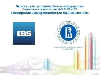 Магистерская программа «Бизнес-информатика» Совместная  специализация НИУ ВШЭ и  IBS