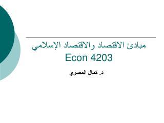 مبادئ الاقتصاد والاقتصاد الإسلامي Econ 4203