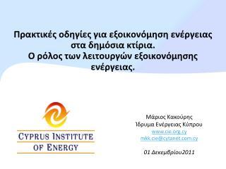 Μάριος  Κακούρης Ίδρυμα Ενέργειας Κύπρου cie.cy mkk.cie@cytanet.cy 01 Δεκεμβρίου2011