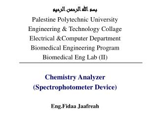 بسم الله الرحمن الرحيم Palestine Polytechnic University Engineering & Technology Collage
