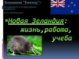 Новая Зеландия :                  жизнь,работа, учеба
