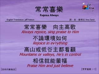 常常喜樂  (1/5) [Rejoice Always]