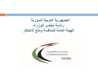 الجمهورية العربية السورية  رئاسة مجلس الوزراء الهيئة العامة للمنافسة ومنع الاحتكار