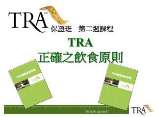 TRA 正確之飲食原則
