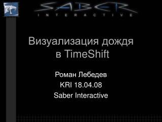 Визуализация дождя  в  TimeShift