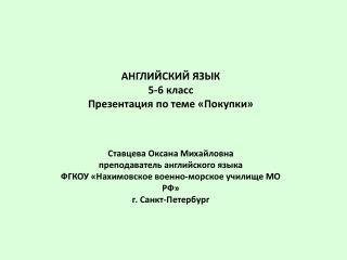 Ставцева Оксана Михайловна преподаватель английского языка