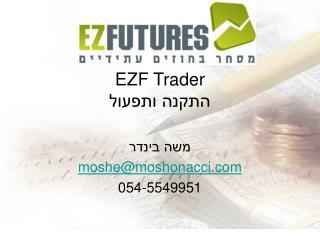 EZF Trader התקנה ותפעול