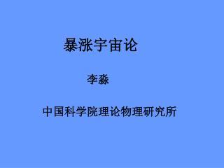 暴涨宇宙论                             李淼             中国科学院理论物理研究所