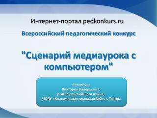 И нтернет-портал  pedkonkurs.ru