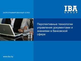 Перспективные технологии управления документами и знаниями в банковской сфере