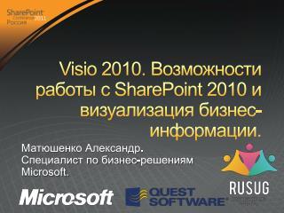 Visio  2010. Возможности работы с  SharePoint  2010 и визуализация бизнес-информации.