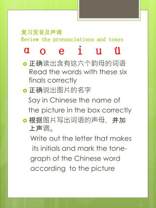 复习发音及声调 Review the  pronunciations and  tones α o  e  i  u  ü