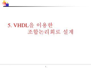 5. VHDL 을 이용한  조합논리회로 설계