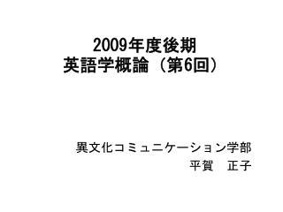 2009 年度後期 英語学概論(第 6 回)