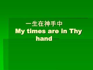 一生在神手中   My times are in Thy              hand